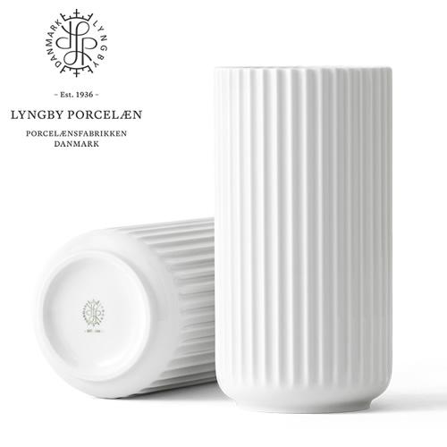 Lyngby Porcelaen ベース・ホワイト H20cm